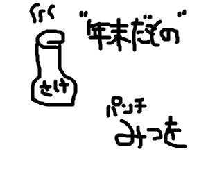 Cocolog_oekaki_2008_11_25_11_44